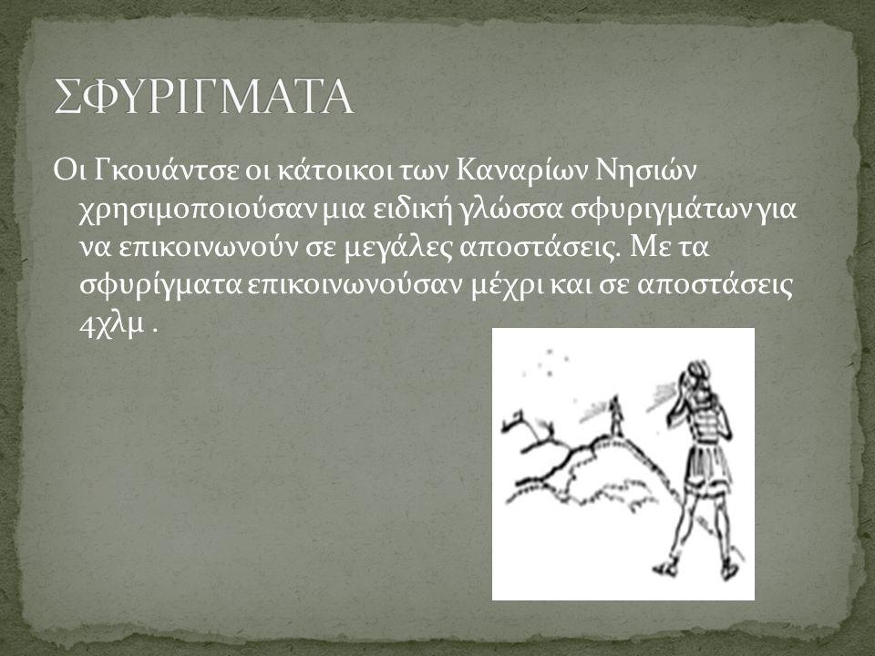 Οι Γκουάντσε οι κάτοικοι των Καναρίων Νησιών χρησιμοποιούσαν μια ειδική γλώσσα σφυριγμάτων για να επικοινωνούν σε μεγάλες αποστάσεις.