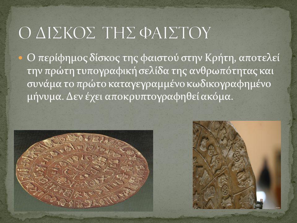Ο περίφημος δίσκος της φαιστού στην Κρήτη, αποτελεί την πρώτη τυπογραφική σελίδα της ανθρωπότητας και συνάμα το πρώτο καταγεγραμμένο κωδικογραφημένο μήνυμα.