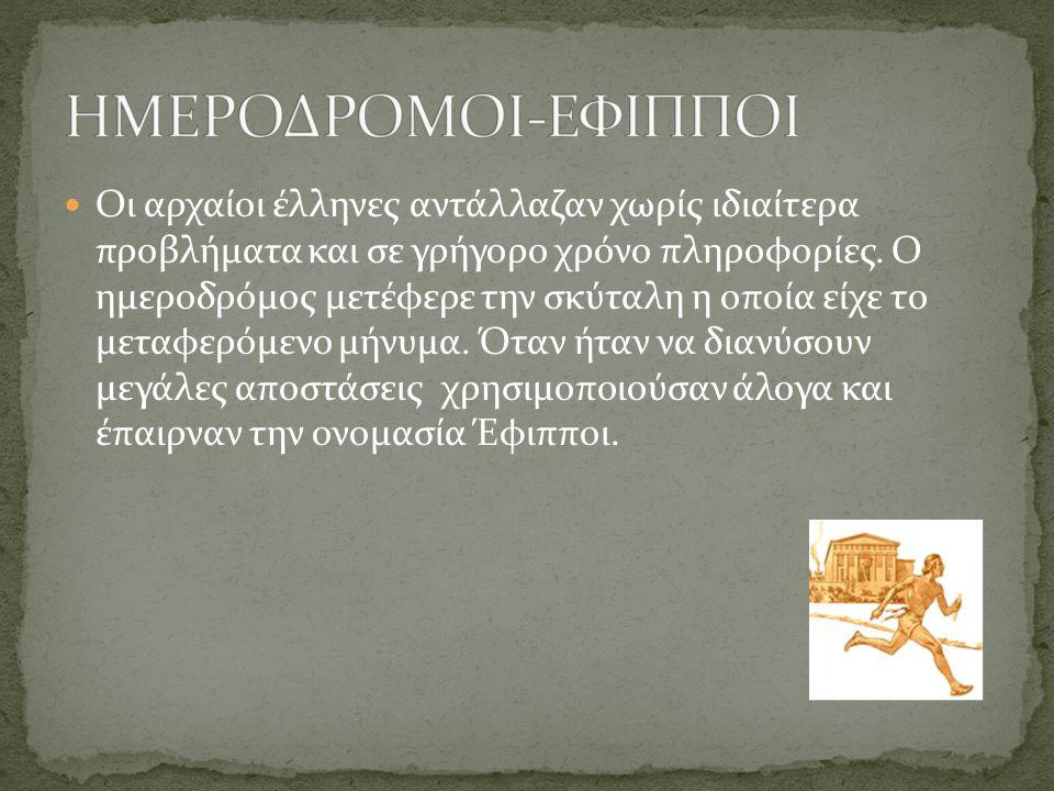 Οι αρχαίοι έλληνες αντάλλαζαν χωρίς ιδιαίτερα προβλήματα και σε γρήγορο χρόνο πληροφορίες.