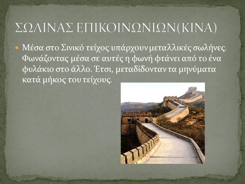 Μέσα στο Σινικό τείχος υπάρχουν μεταλλικές σωλήνες.