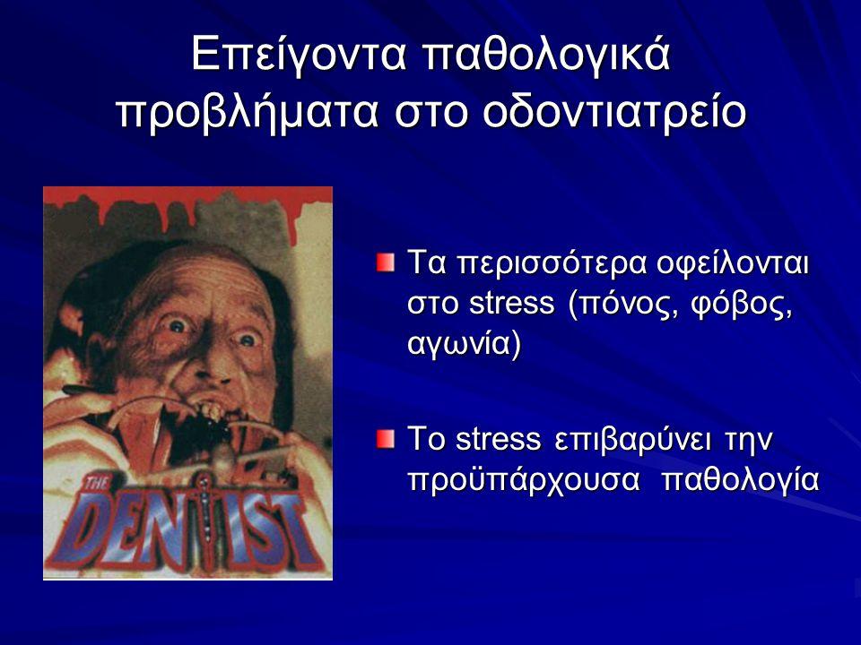 Επείγοντα παθολογικά προβλήματα στο οδοντιατρείο Τα περισσότερα οφείλονται στο stress (πόνος, φόβος, αγωνία) Το stress επιβαρύνει την προϋπάρχουσα παθ