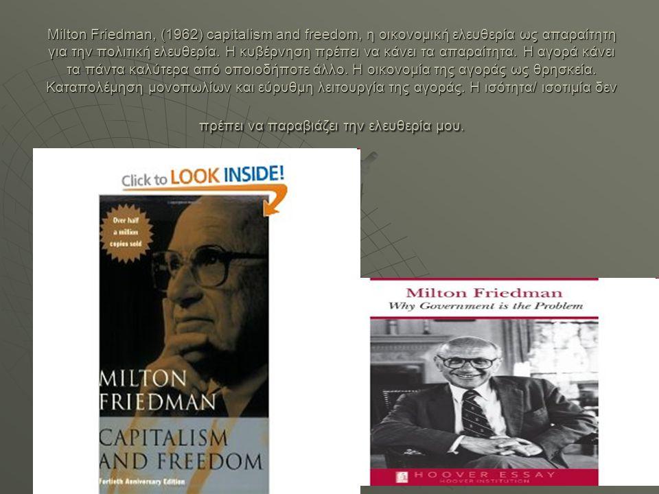 Milton Friedman, (1962) capitalism and freedom, η οικονομική ελευθερία ως απαραίτητη για την πολιτική ελευθερία. Η κυβέρνηση πρέπει να κάνει τα απαραί
