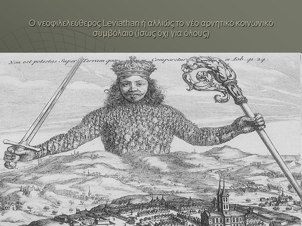 O νεοφιλελεύθερος Leviathan ή αλλιώς το νέο αρνητικό κοινωνικό συμβόλαιο (ίσως όχι για όλους)