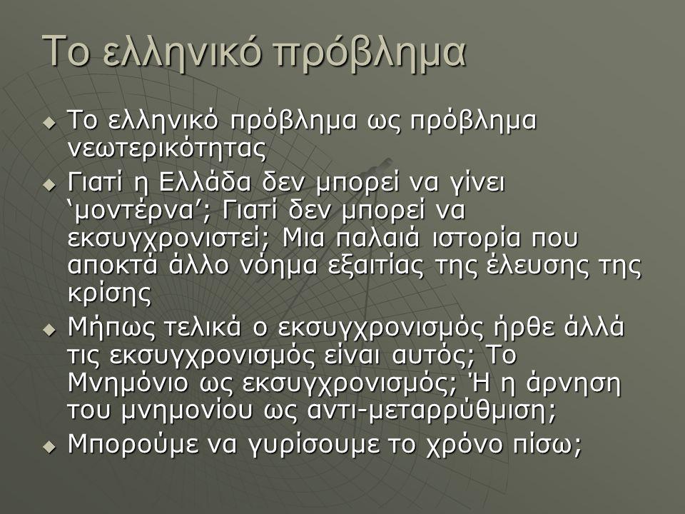 Το ελληνικό όνειρο (των λογίων)  Όπως θα δούμε ο κυρίαρχος τρόπος με τον οποίο οι Έλληνες διανοούμενοι έχουν προσεγγίσει το θέμα είναι κυρίως μέσα από μια πολιτισμική, ανθρωπολογική, ηθική σκοπιά.