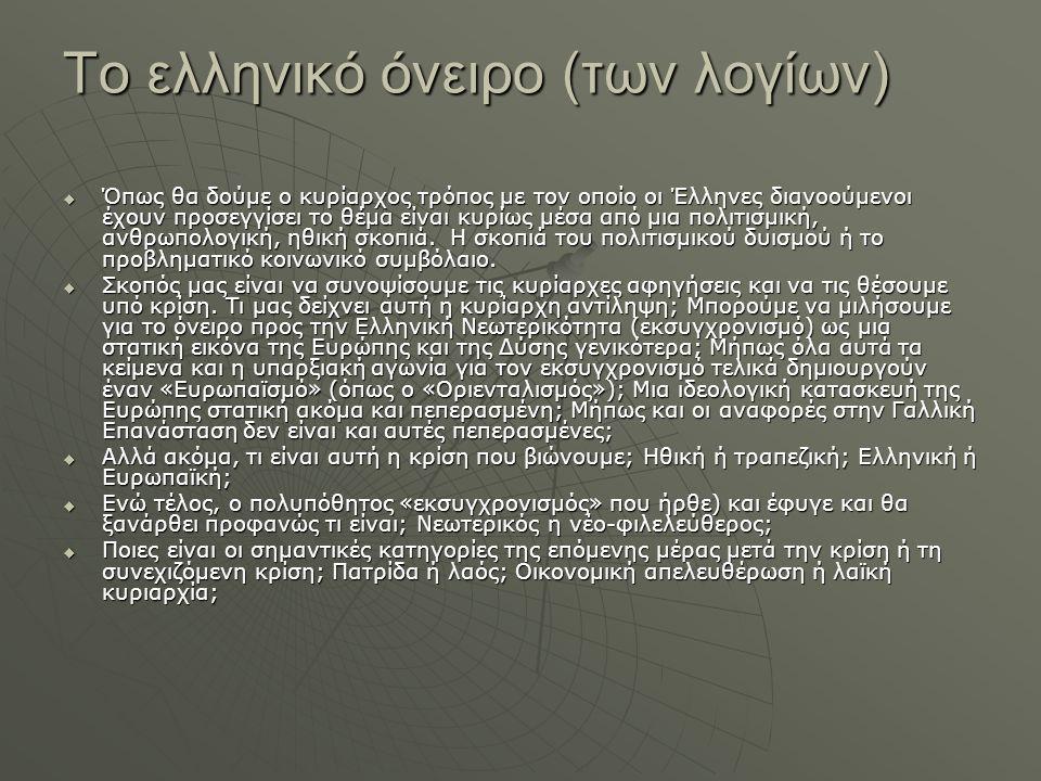 Το ελληνικό όνειρο (των λογίων)  Όπως θα δούμε ο κυρίαρχος τρόπος με τον οποίο οι Έλληνες διανοούμενοι έχουν προσεγγίσει το θέμα είναι κυρίως μέσα απ