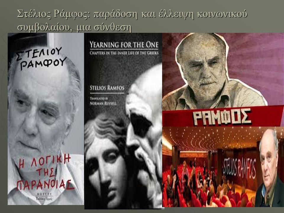 Στέλιος Ράμφος: παράδοση και έλλειψη κοινωνικού συμβολαίου, μια σύνθεση