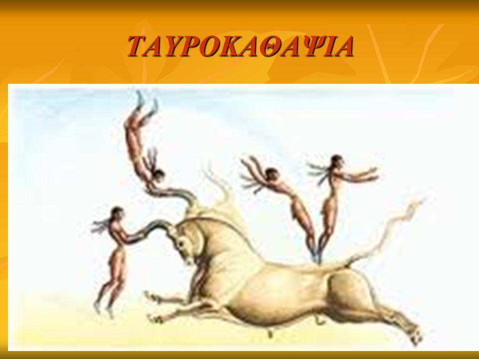 ΤΑΥΡΟΚΑΘΑΨΙΑ