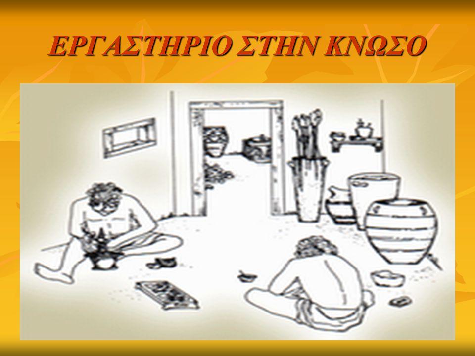 ΕΡΓΑΣΤΗΡΙΟ ΣΤΗΝ ΚΝΩΣΟ