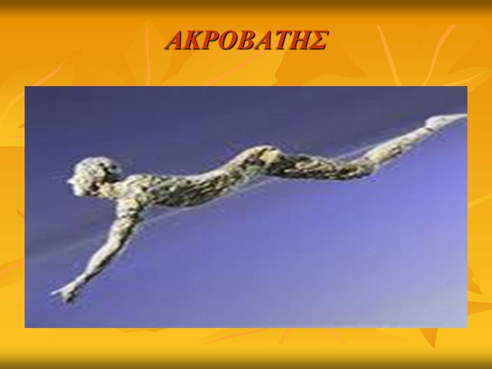 ΑΚΡΟΒΑΤΗΣ