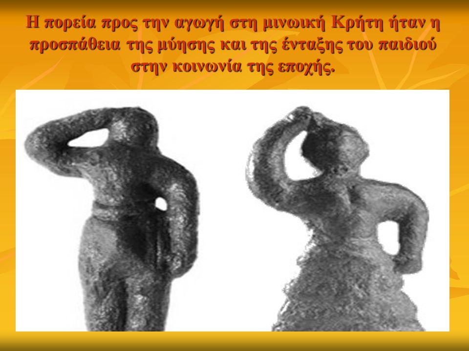 H πορεία προς την αγωγή στη μινωική Κρήτη ήταν η προσπάθεια της μύησης και της ένταξης του παιδιού στην κοινωνία της εποχής.