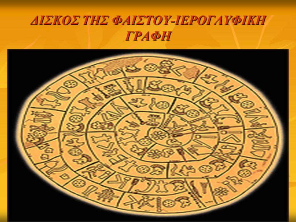 ΛΙΓΑ ΛΟΓΙΑ… Ο δίσκος της Φαιστού αποτελεί το σπουδαιότερο δείγμα της ιερογλυφικής γραφής από την Κρήτη.