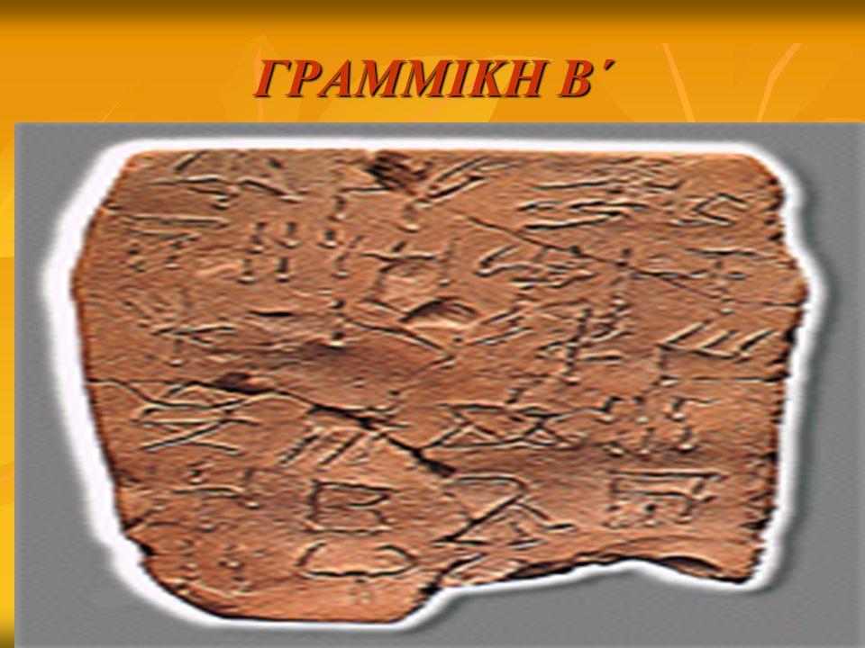 ΛΙΓΑ ΛΟΓΙΑ… Η Γραμμική Β προέκυψε από τη Γραμμική Α και ήταν η επίσημη γραφή των ανακτόρων της Κνωσού κατά τη μυκηναϊκή δυναστεία.
