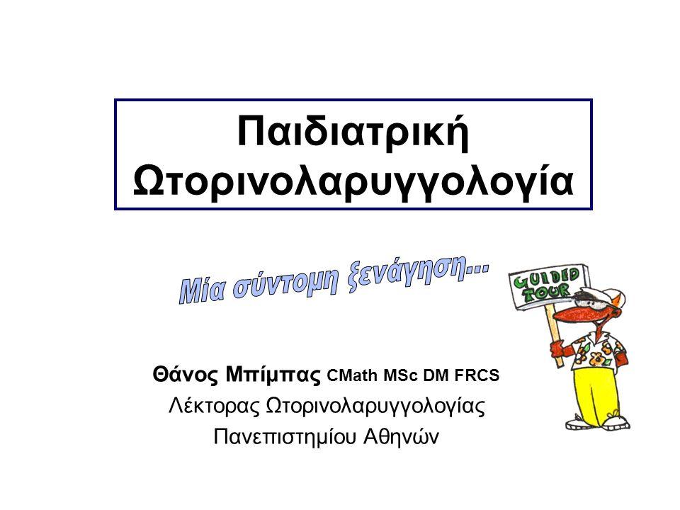 Παιδιατρική Ωτορινολαρυγγολογία Θάνος Μπίμπας CMath MSc DM FRCS Λέκτορας Ωτορινολαρυγγολογίας Πανεπιστημίου Αθηνών