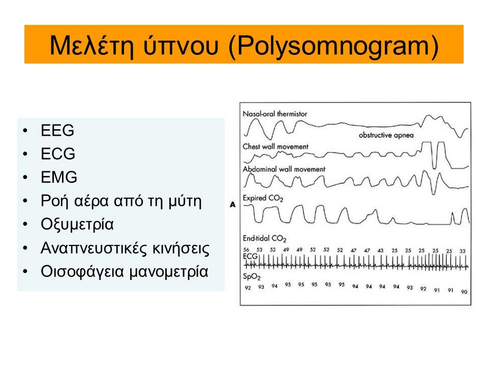 Μελέτη ύπνου (Polysomnogram) EEG ECG EMG Ροή αέρα από τη μύτη Οξυμετρία Αναπνευστικές κινήσεις Οισοφάγεια μανομετρία