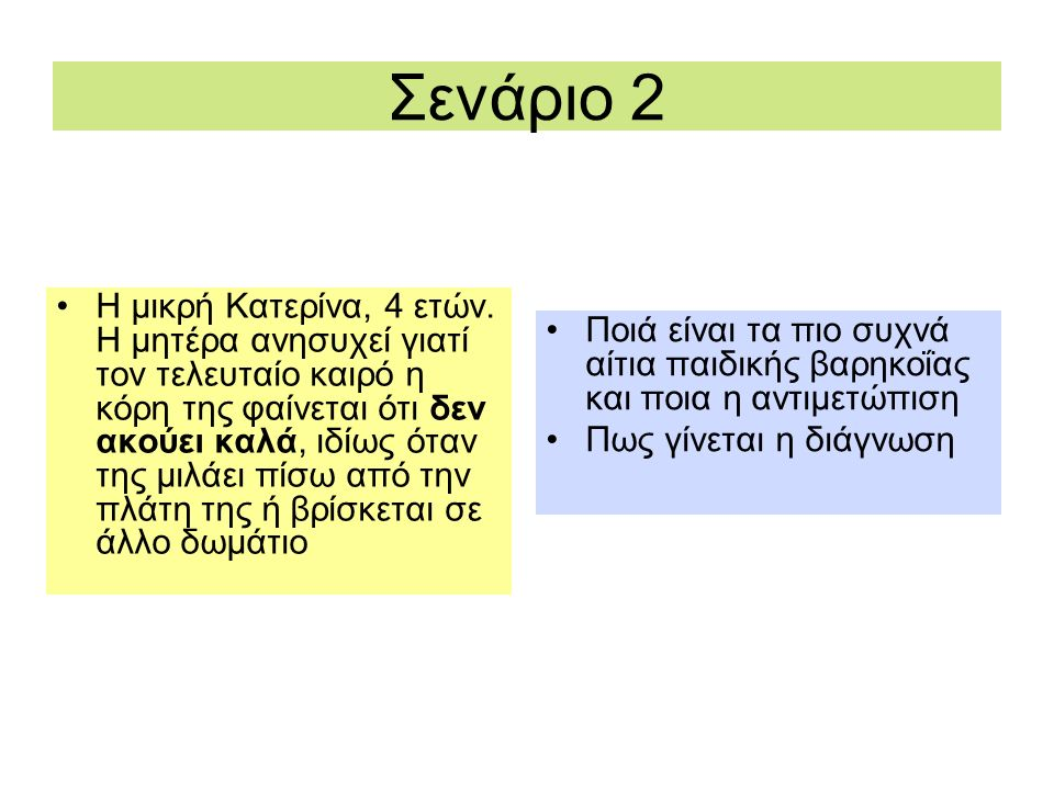 Αίτια παιδικής βαρηκοίας Συγγενής –Αγωγιμότητας Ανωμαλίες 1ου και 2ου βραγχιακού τόξου –Νευροαισθητήριος (1:1000 γεννήσεις) συνδρομική (Usher, Pendred) μη συνδρομική (μετάλλαξη στην Connexin 26) Μη γενετική (λοιμώξεις μητέρας) Επίκτητη –Αγωγιμότητας Ωτίτιδα με υγρό –Νευροαισθητήριος Μηνιγγίτιδα