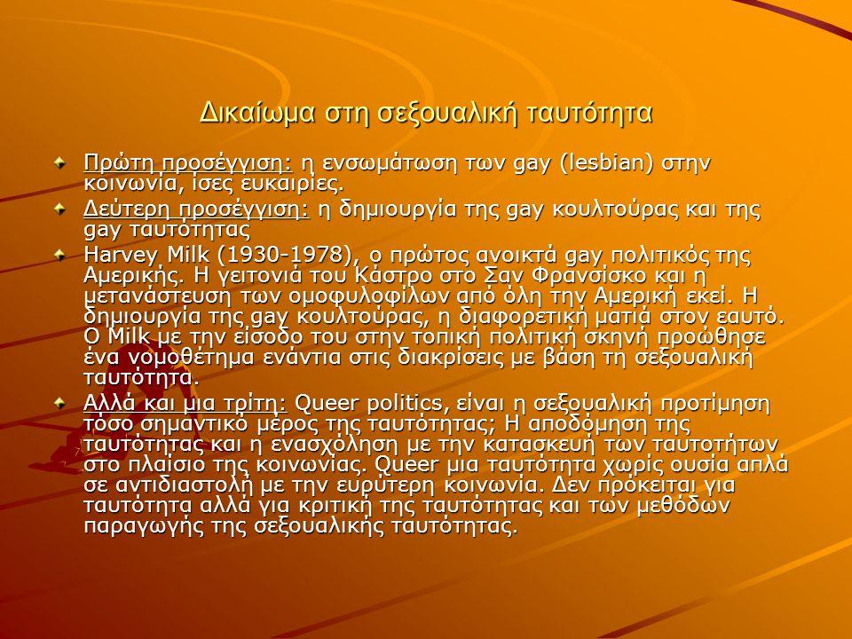 Δικαίωμα στη σεξουαλική ταυτότητα Πρώτη προσέγγιση: η ενσωμάτωση των gay (lesbian) στην κοινωνία, ίσες ευκαιρίες. Δεύτερη προσέγγιση: η δημιουργία της