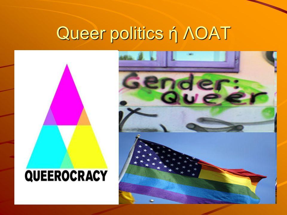 Queer politics ή ΛΟΑΤ