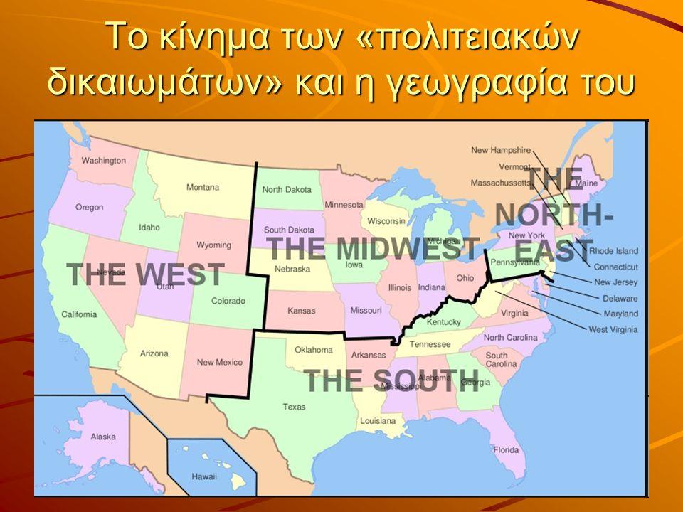 Το κίνημα των «πολιτειακών δικαιωμάτων» και η γεωγραφία του