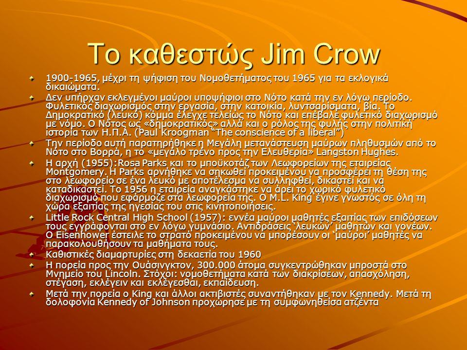 Το καθεστώς Jim Crow 1900-1965, μέχρι τη ψήφιση του Νομοθετήματος του 1965 για τα εκλογικά δικαιώματα.