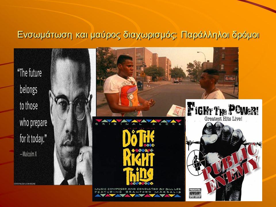 Ενσωμάτωση και μαύρος διαχωρισμός: Παράλληλοι δρόμοι