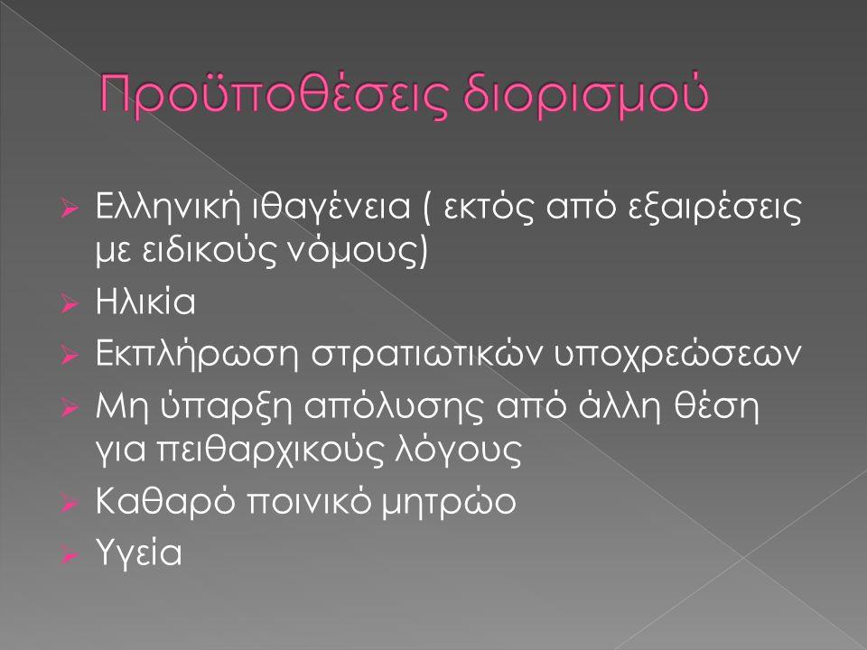  Ελληνική ιθαγένεια ( εκτός από εξαιρέσεις με ειδικούς νόμους)  Ηλικία  Εκπλήρωση στρατιωτικών υποχρεώσεων  Μη ύπαρξη απόλυσης από άλλη θέση για π