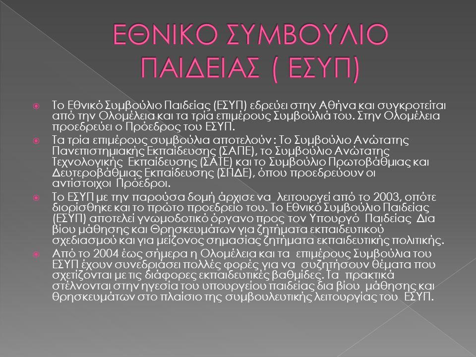  Το Εθνικό Συμβούλιο Παιδείας (ΕΣΥΠ) εδρεύει στην Αθήνα και συγκροτείται από την Ολομέλεια και τα τρία επιμέρους Συμβούλιά του. Στην Ολομέλεια προεδρ