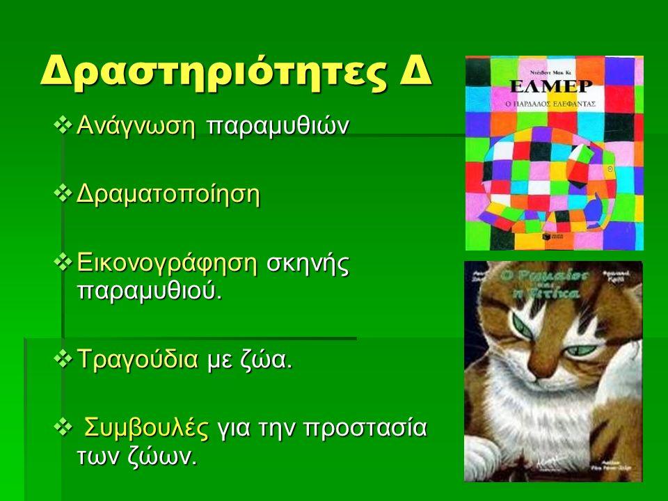 Δραστηριότητες Δ  Ανάγνωση παραμυθιών  Δραματοποίηση  Εικονογράφηση σκηνής παραμυθιού.  Τραγούδια με ζώα.  Συμβουλές για την προστασία των ζώων.