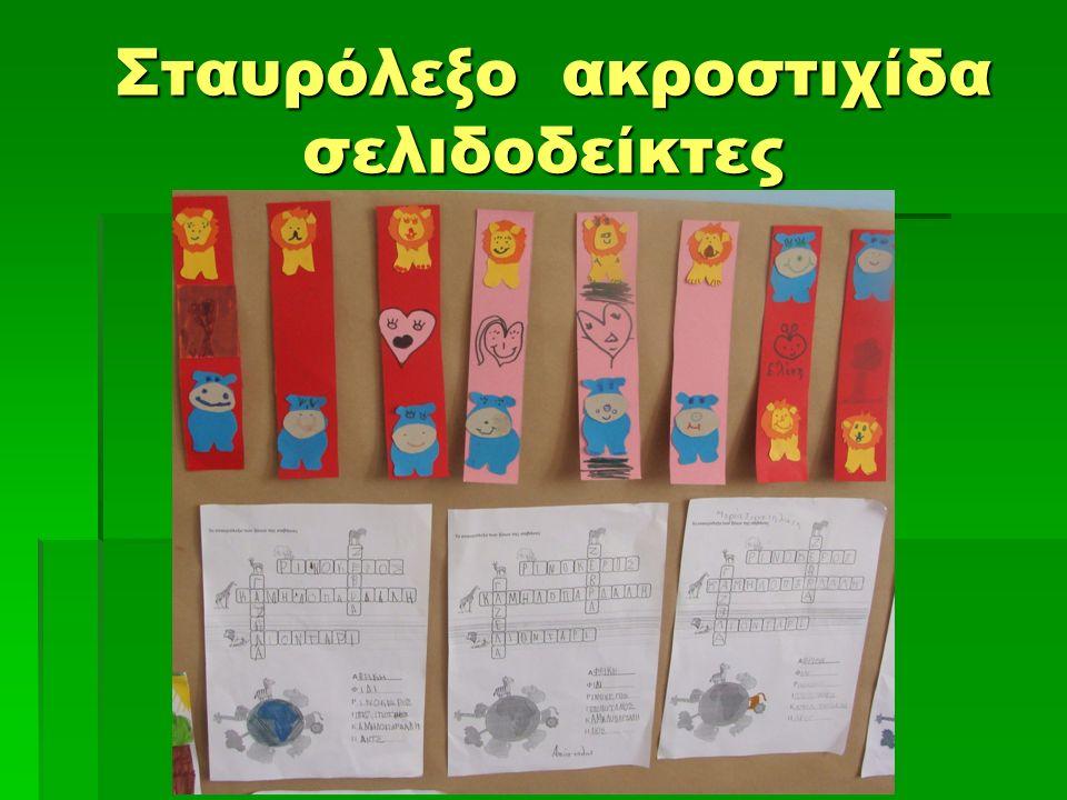 Σταυρόλεξο ακροστιχίδα σελιδοδείκτες Σταυρόλεξο ακροστιχίδα σελιδοδείκτες