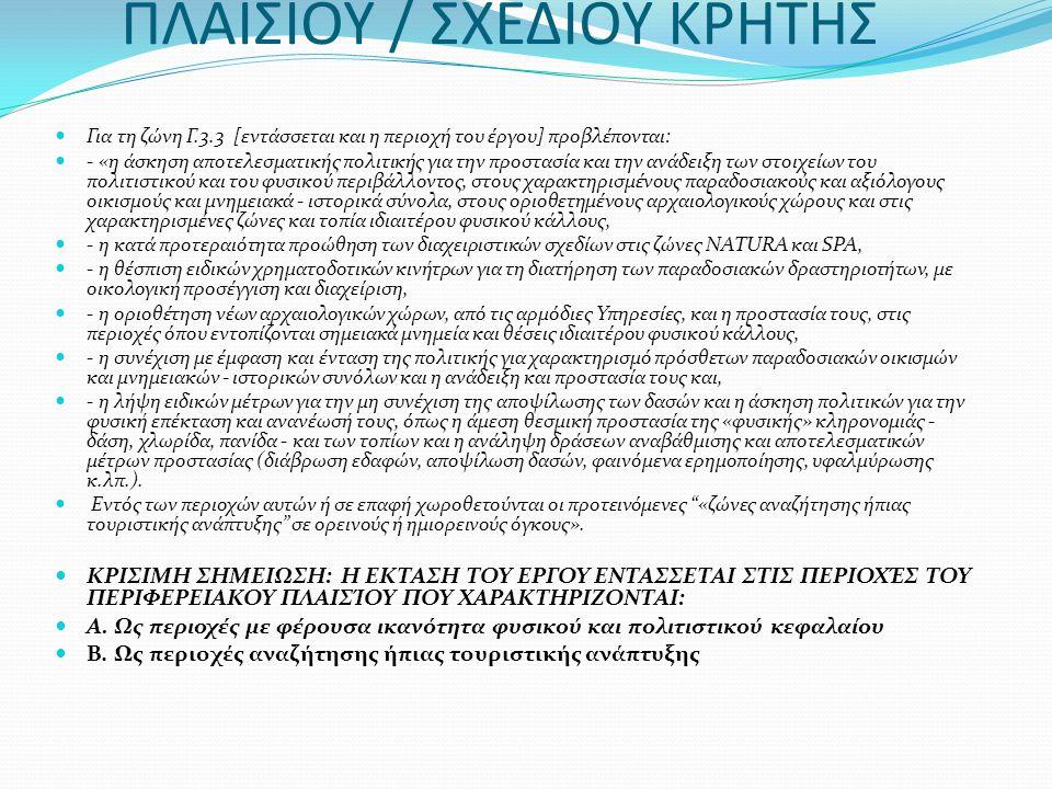 Δ. ΠΡΟΒΛΕΨΕΙΣ ΠΕΡΙΦΕΡΕΙΑΚΟΥ ΠΛΑΙΣΙΟΥ / ΣΧΕΔΙΟΥ ΚΡΗΤΗΣ Για τη ζώνη Γ.3.3 [εντάσσεται και η περιοχή του έργου] προβλέπονται: - «η άσκηση αποτελεσματικής