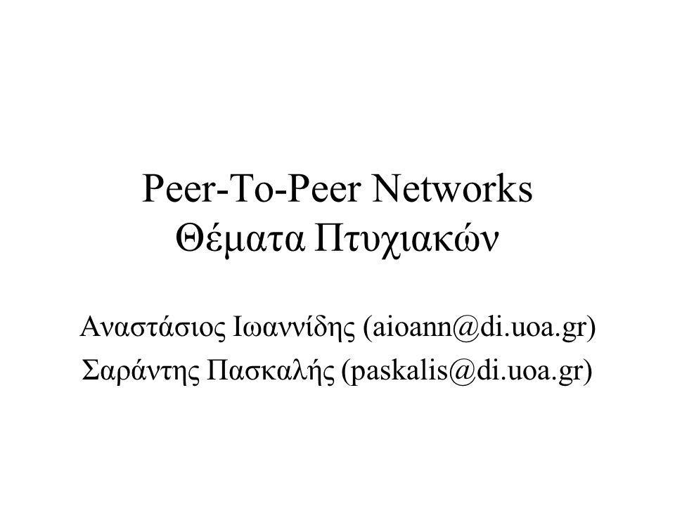 Peer-To-Peer Networks Θέματα Πτυχιακών Αναστάσιος Ιωαννίδης (aioann@di.uoa.gr) Σαράντης Πασκαλής (paskalis@di.uoa.gr)