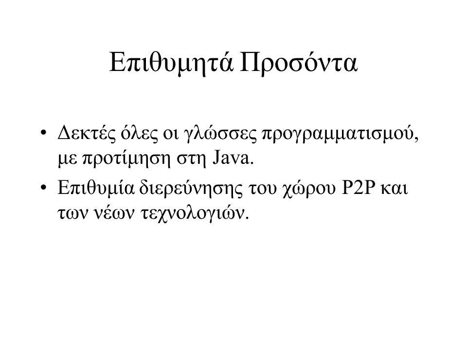 Επιθυμητά Προσόντα Δεκτές όλες οι γλώσσες προγραμματισμού, με προτίμηση στη Java.