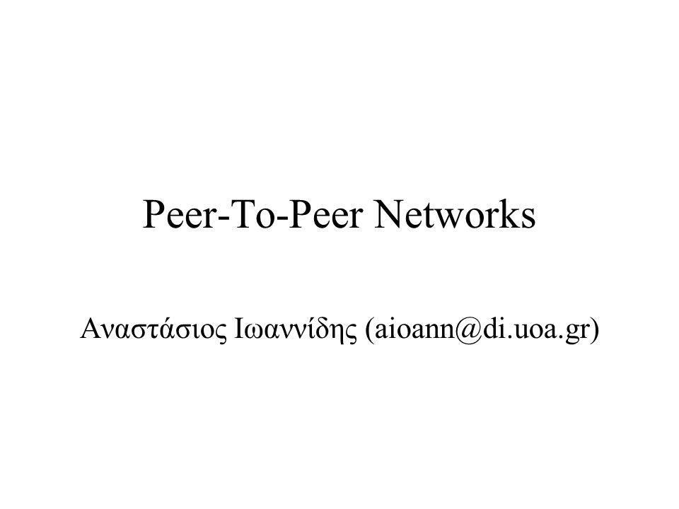 42/68 Είσοδος νέου κόμβου Για την είσοδο σε ένα δίκτυο Kademlia, ένας κόμβος (νέος) αρκεί να ξέρει τα IP, port ενός άλλου κόμβου (παλιός) που είναι ήδη στο δίκτυο Ο νέος κόμβος υπολογίζει για τον εαυτό του ένα ID (συνήθως το hash του IP, port) O νέος κόμβος ζητάει από τον παλιό να κάνει μια αναζήτηση του ID νέου κόμβου στο δίκτυο, προκαλώντας μια σειρά από μηνύματα που γεμίζουν τα k-buckets των κόμβων που είναι ήδη στο δίκτυο (μεταξύ του bootstrap node και του νέου node) O νέος κόμβος ενημερώνει τα δικά του k-buckets, κάνοντας μια αναζήτηση για ένα τυχαίο ID για κάθε θέση k-bucket εκτός της δικής του Ο νέος κόμβος δημοσιεύει τα δεδομένα που έχει στο δίκτυο σε τακτά χρονικά διαστήματα