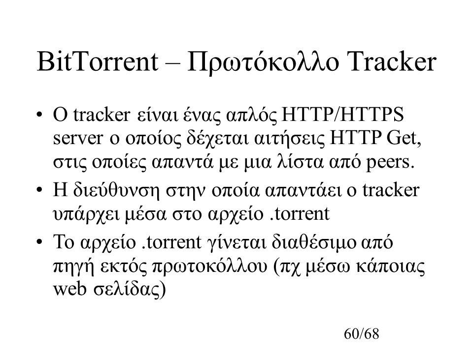 60/68 BitTorrent – Πρωτόκολλο Tracker Ο tracker είναι ένας απλός HTTP/HTTPS server ο οποίος δέχεται αιτήσεις HTTP Get, στις οποίες απαντά με μια λίστα από peers.