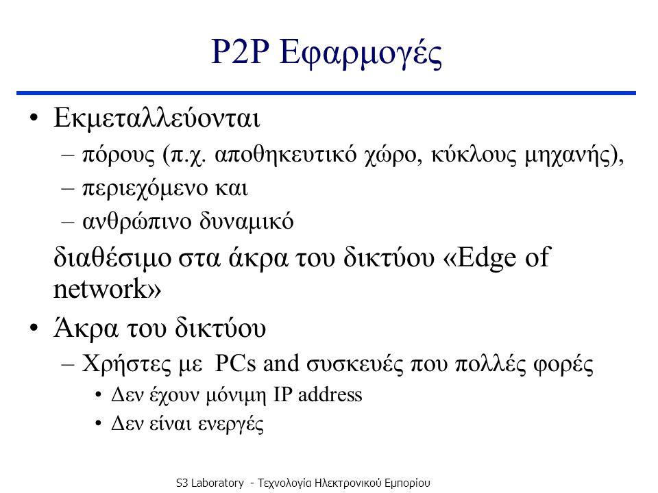 S3 Laboratory - Τεχνολογία Ηλεκτρονικού Εμπορίου P2P Εφαρμογές Εκμεταλλεύονται –πόρους (π.χ.