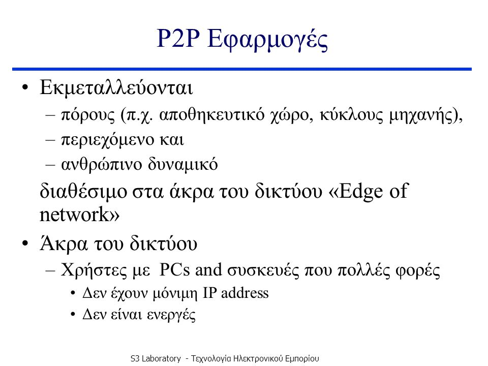 S3 Laboratory - Τεχνολογία Ηλεκτρονικού Εμπορίου Εναλλακτική Κατηγοριοποίηση P2P Συστημάτων Δομημένα – Structured Αδόμητα - Unstructured