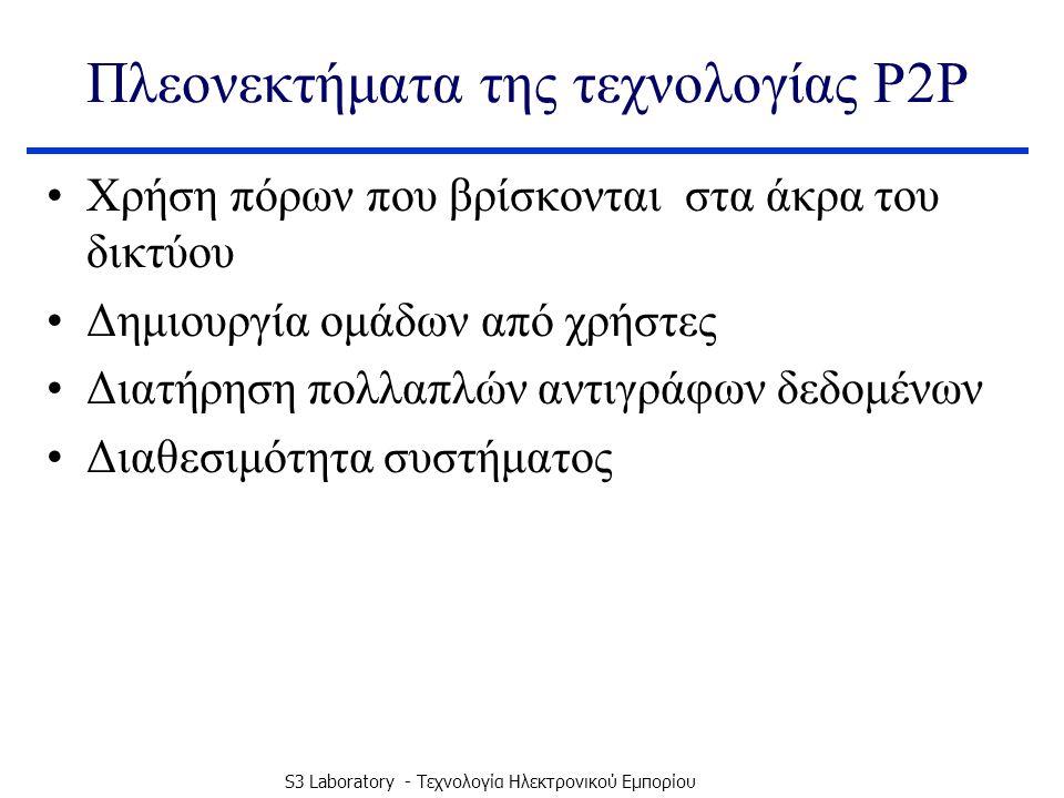 S3 Laboratory - Τεχνολογία Ηλεκτρονικού Εμπορίου P2P vs.