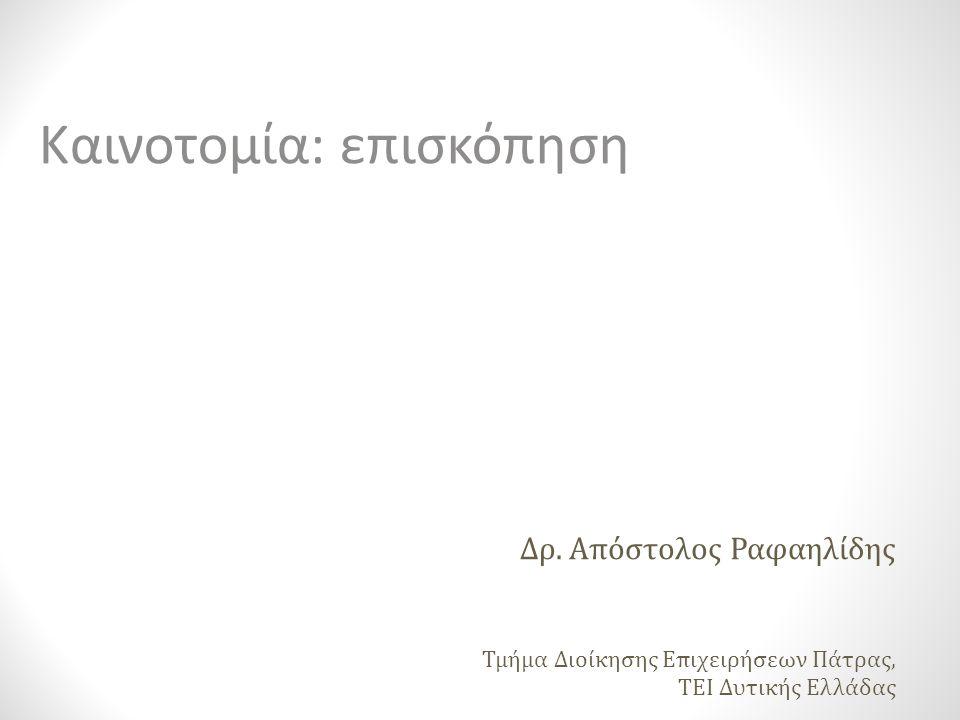 Καινοτομία: επισκόπηση Δρ. Απόστολος Ραφαηλίδης Τμήμα Διοίκησης Επιχειρήσεων Πάτρας, ΤΕΙ Δυτικής Ελλάδας