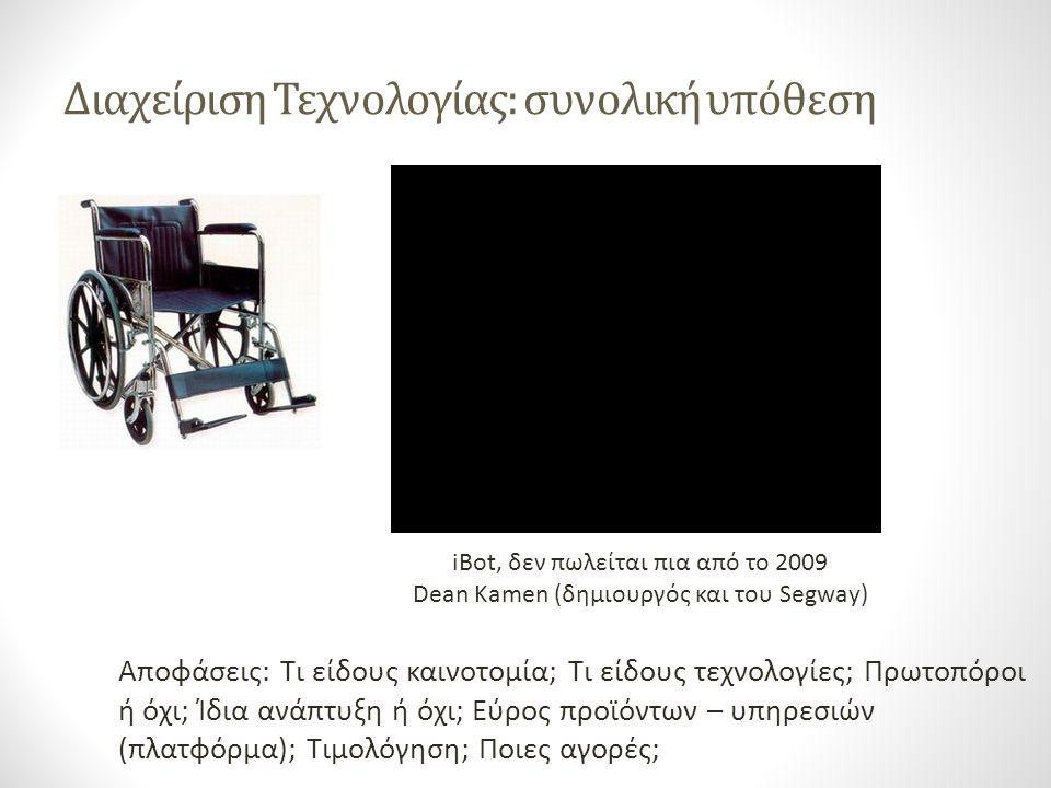 Διαχείριση Τεχνολογίας: συνολική υπόθεση iBot, δεν πωλείται πια από το 2009 Dean Kamen (δημιουργός και του Segway) Αποφάσεις: Τι είδους καινοτομία; Τι