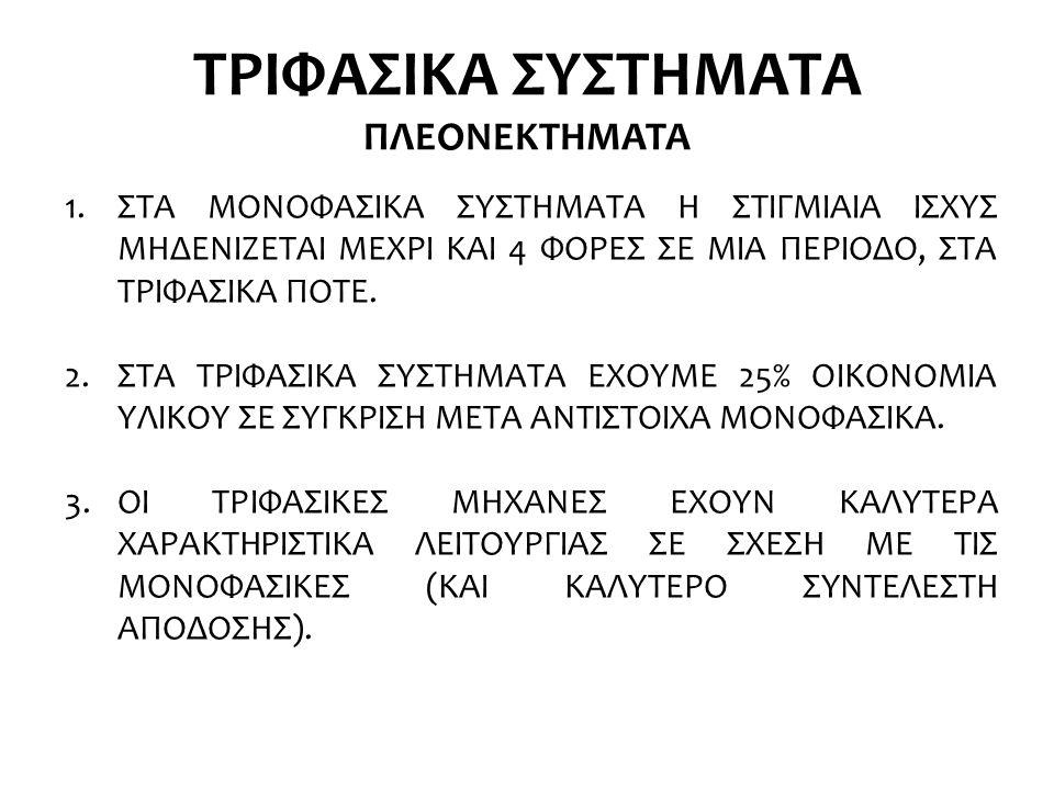 ΤΡΙΦΑΣΙΚΑ ΣΥΣΤΗΜΑΤΑ ΠΛΕΟΝΕΚΤΗΜΑΤΑ 1.ΣΤΑ ΜΟΝΟΦΑΣΙΚΑ ΣΥΣΤΗΜΑΤΑ Η ΣΤΙΓΜΙΑΙΑ ΙΣΧΥΣ ΜΗΔΕΝΙΖΕΤΑΙ ΜΕΧΡΙ ΚΑΙ 4 ΦΟΡΕΣ ΣΕ ΜΙΑ ΠΕΡΙΟΔΟ, ΣΤΑ ΤΡΙΦΑΣΙΚΑ ΠΟΤΕ. 2.ΣΤΑ