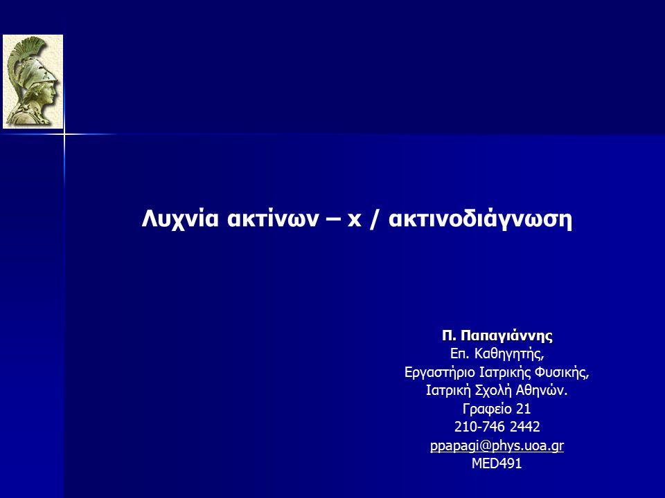 Π.Παπαγιάννης Επ. Καθηγητής, Εργαστήριο Ιατρικής Φυσικής, Ιατρική Σχολή Αθηνών.