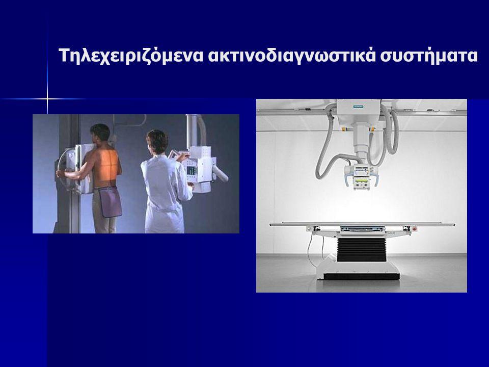 Τηλεχειριζόμενα ακτινοδιαγνωστικά συστήματα