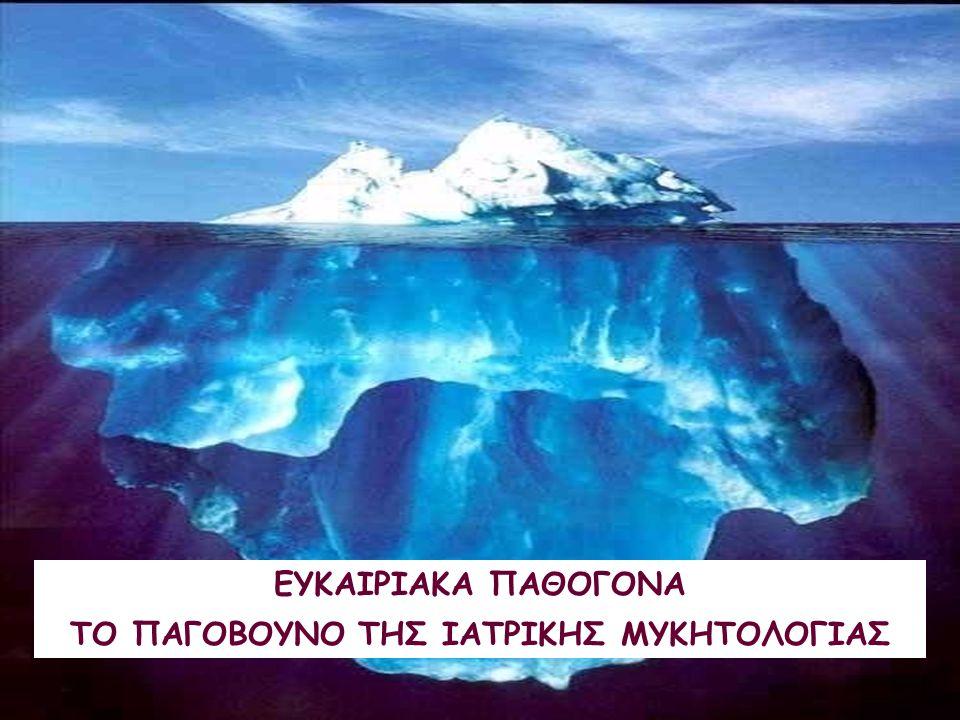 ΕΥΚΑΙΡΙΑΚΑ ΠΑΘΟΓΟΝΑ ΤΟ ΠΑΓΟΒΟΥΝΟ ΤΗΣ ΙΑΤΡΙΚΗΣ ΜΥΚΗΤΟΛΟΓΙΑΣ