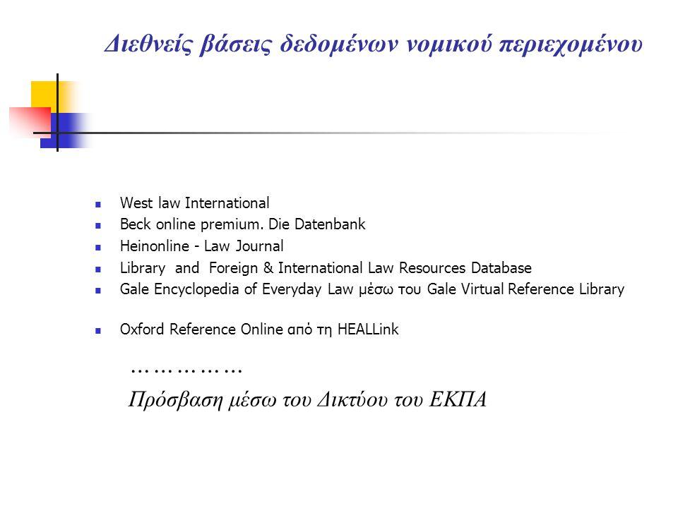 Διεθνείς βάσεις δεδομένων νομικού περιεχομένου West law International Beck online premium. Die Datenbank Heinonline - Law Journal Library and Foreign