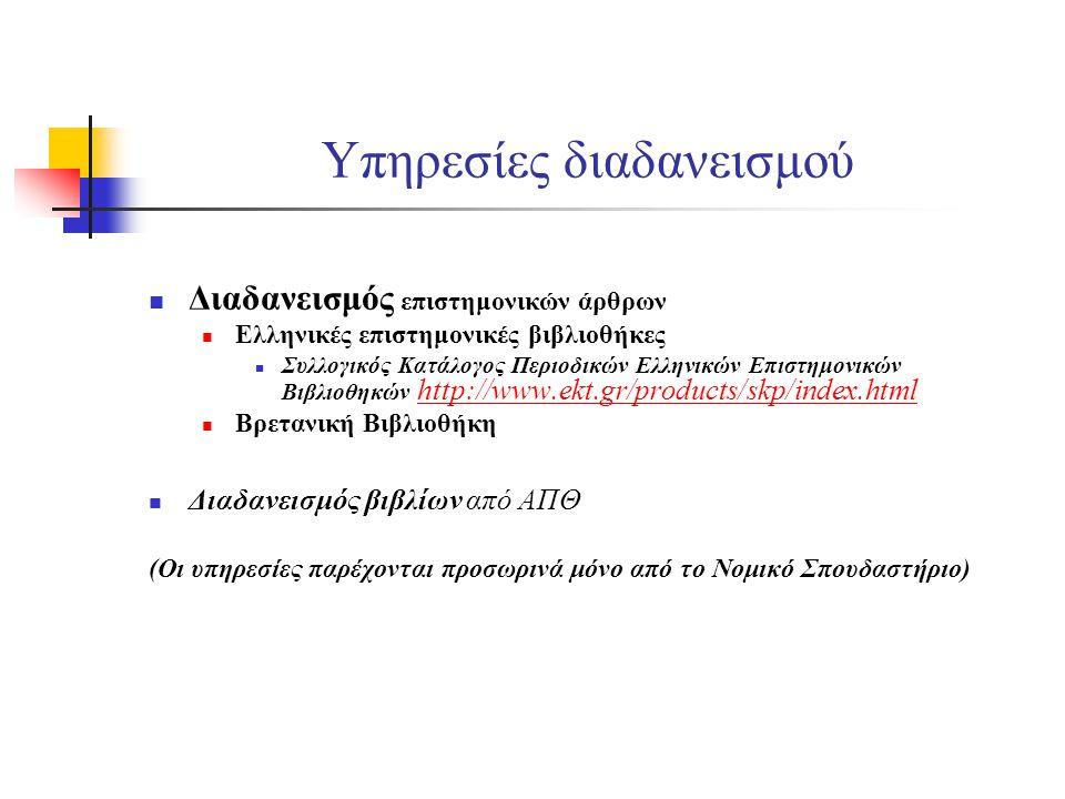 Υπηρεσίες διαδανεισμού Διαδανεισμός επιστημονικών άρθρων Ελληνικές επιστημονικές βιβλιοθήκες Συλλογικός Κατάλογος Περιοδικών Ελληνικών Επιστημονικών Β