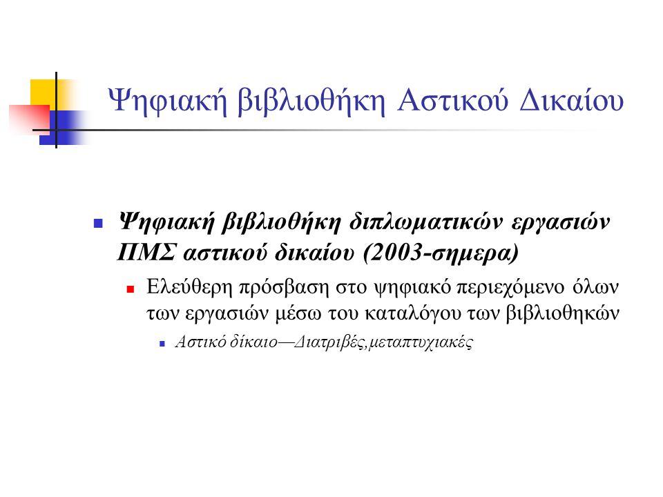 Ψηφιακή βιβλιοθήκη Αστικού Δικαίου Ψηφιακή βιβλιοθήκη διπλωματικών εργασιών ΠΜΣ αστικού δικαίου (2003-σημερα) Ελεύθερη πρόσβαση στο ψηφιακό περιεχόμεν