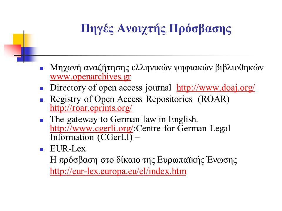 Πηγές Ανοιχτής Πρόσβασης Μηχανή αναζήτησης ελληνικών ψηφιακών βιβλιοθηκών www.openarchives.gr www.openarchives.gr Directory of open access journal htt