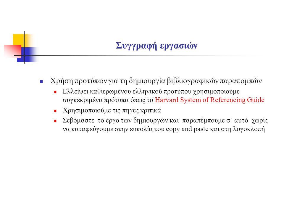 Συγγραφή εργασιών Χρήση προτύπων για τη δημιουργία βιβλιογραφικών παραπομπών Ελλείψει καθιερωμένου ελληνικού προτύπου χρησιμοποιούμε συγκεκριμένα πρότ