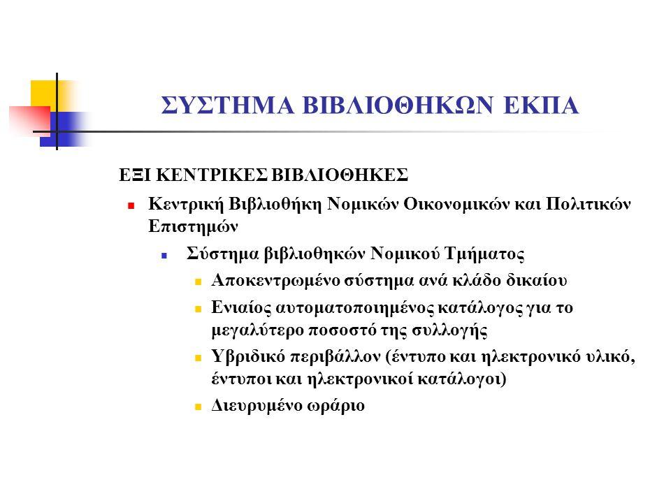 ΣΥΣΤΗΜΑ ΒΙΒΛΙΟΘΗΚΩΝ ΕΚΠΑ ΕΞΙ ΚΕΝΤΡΙΚΕΣ ΒΙΒΛΙΟΘΗΚΕΣ Κεντρική Βιβλιοθήκη Νομικών Οικονομικών και Πολιτικών Επιστημών Σύστημα βιβλιοθηκών Νομικού Τμήματο