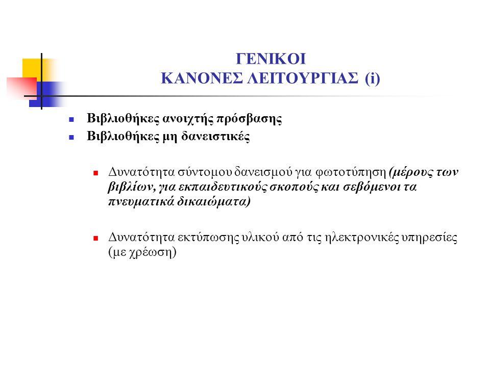 Συγγραφή εργασιών Χρήση προτύπων για τη δημιουργία βιβλιογραφικών παραπομπών Ελλείψει καθιερωμένου ελληνικού προτύπου χρησιμοποιούμε συγκεκριμένα πρότυπα όπως το Harvard System of Referencing Guide Χρησιμοποιούμε τις πηγές κριτικά Σεβόμαστε το έργο των δημιουργών και παραπέμπουμε σ΄ αυτό χωρίς να καταφεύγουμε στην ευκολία του copy and paste και στη λογοκλοπή