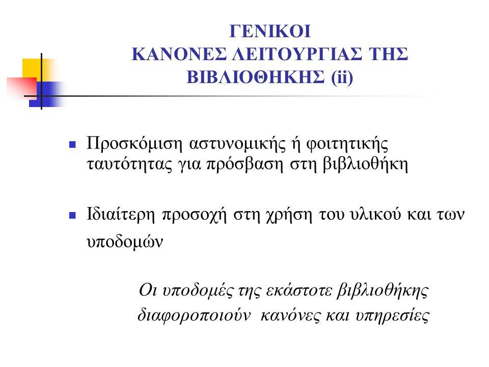 Το προσωπικό υποστηρίζει τους αναγνώστες στη χρήση της βιβλιοθήκης και των πηγών της καθώς και στις υπηρεσίες πληροφόρησης Το παρόν είναι διαθέσιμο στο http://eclass.uoa.gr/http://eclass.uoa.gr/